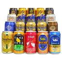 お祝い 内祝い ★鶴のデザイン缶ビール入 プレミアムビール 詰め合わせ20本セット プレミアムビール & クラフトビール13種 飲み比べ ギフトセット [バレンタイン 誕生日プレゼント 内祝い お供え