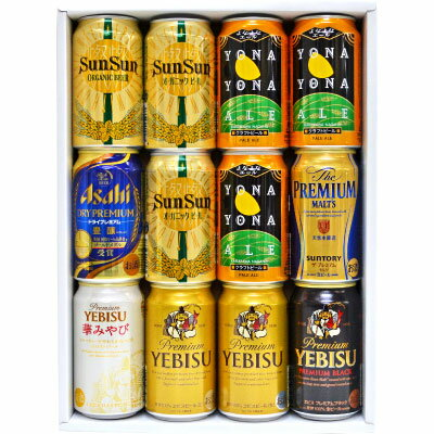大人気プレミアム地ビール入りビール飲み比べギフト 12本セット よなよなエール×燦燦オーガニック◆送料無料対象外地域有、あす楽対応