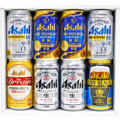 【アサヒ5種ビールギフト】★スーパードライ瞬冷辛口★アサヒビール5種8本 飲み比べビールセットビールギフト8本 [お中元 父の日 ギフト 御中元 内祝 御供]【あす楽対応】