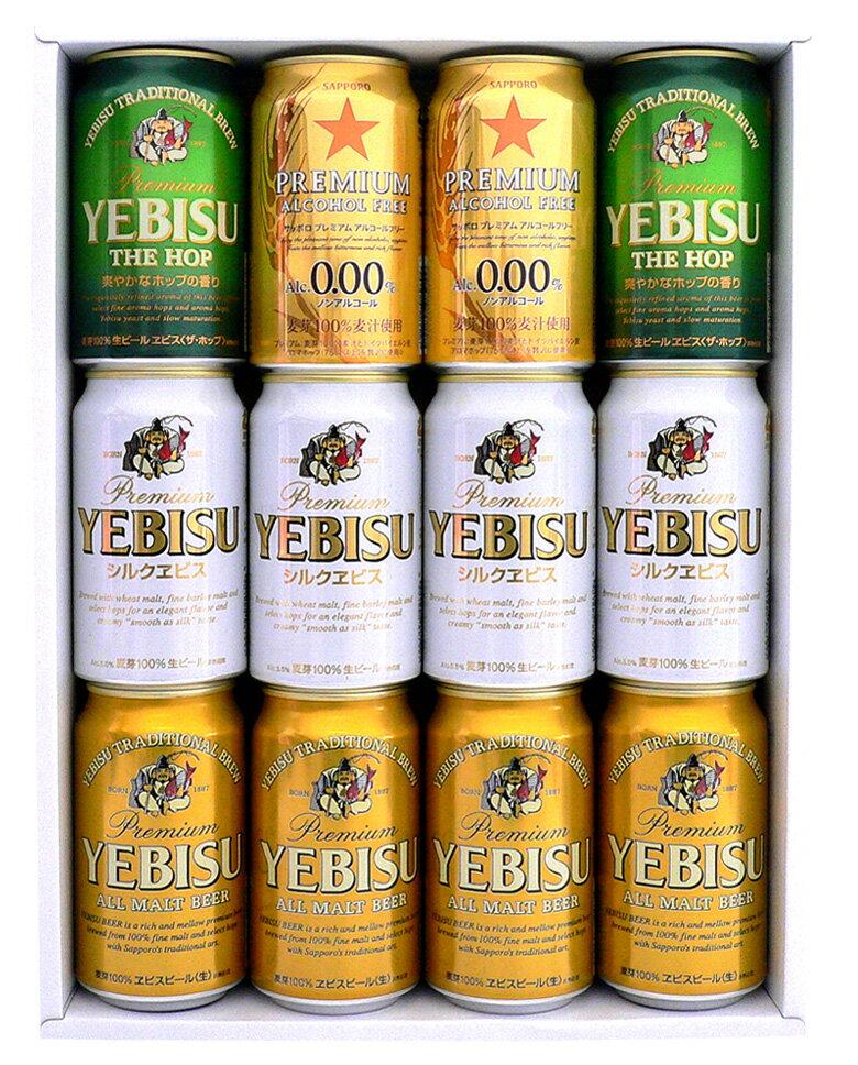 【送料無料】エビスビール3種とノンアルコールビールの飲み比べおもいやりビールギフトセット12本プレミアムアルコールフリー入り倉庫蔵出し【あす楽対応】