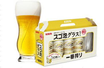 【数量限定】【送料込】キリン 一番搾り スゴ泡グラスセットKIRIN 一番搾り4本+スゴ泡グラス1個【あす楽対応】