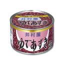 【井村屋】ゆであずき430グラム(特4号缶) 北海道産小豆100%使用【缶詰め】非常食・防災グッズ、日常食に・・・