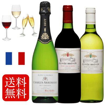 【送料無料】店長オススメの気軽に楽しむ デイリー・フランスワイン 赤・白・泡 3本 セット お試しフランスワイン飲み比べセット キュヴェ・ブレヴァン 赤、白 & シャルル・アルマン スパークリング 白