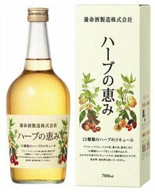 【養命酒】ハーブの恵み 700ml (限定・化粧箱入り)