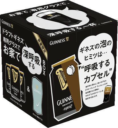【 ギネス 2012 冬季 完全数量限定 】 ドラフト ギネス 330ml缶×3本+ギネスビール 専用グラス×1個「お家で深呼吸するBOX」 1セット[正規品 フローティング・ウィジェット]【あす楽対応】