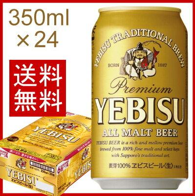 【送料無料】重いビールは通販が便利♪サッポロ エビスビール350ml 24本(ケース販売)【お中元 父の日 ギフト 御中元 内祝 御供】【あす楽対応】