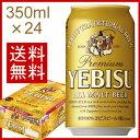 【送料無料】重いビールは通販が便利♪サッポロ エビスビール350ml 24本(ケース販売)【お中元 暑中見舞い ギフト 内祝 お盆 お供え】【あす楽対応】