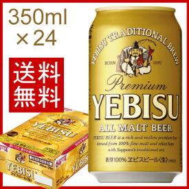 お歳暮 ギフト 重いビールは通販が便利♪サッポロ エビスビール350ml 24本(1ケース)【誕生日 内祝い 御歳暮 お供え】◆送料無料対象外地域有、あす楽対応※
