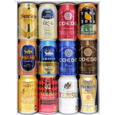 【送料無料・数量限定醸造】 白ビール&薫り華やぐヱビス・受賞ビール入り!銀河高原ビール&国産プレミアムビール飲み比べギフト12本セット【あす楽対応】