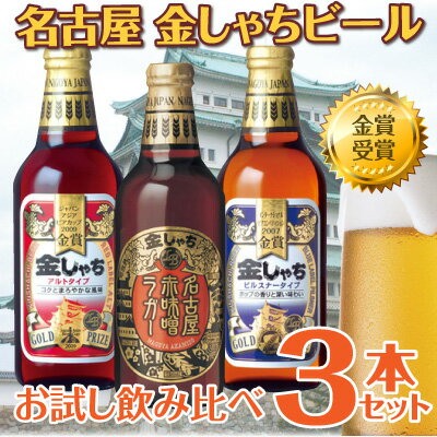 【3種類】金しゃち ビール 赤・青・赤味噌ラガー各1本 飲み比べ お試し3本セット 金しゃちビール 赤ラベル・青ラベル・赤味噌ラガー【金鯱ビール】