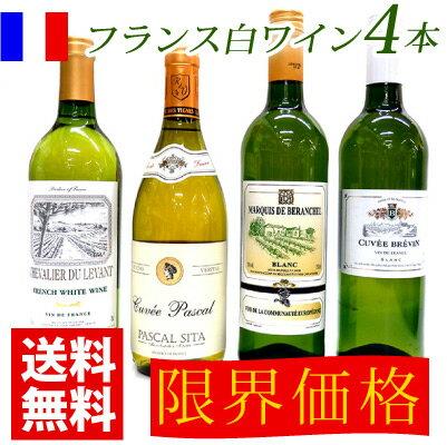 店長オススメ !! 厳選デイリー【白】ワイン4本セット【送料無料でお届け!1本あたり850円(税別)】限界価格の4本セット フランス白ワイン 飲み比べお試しセット ※6本箱使用の為、ギフト対応できません。