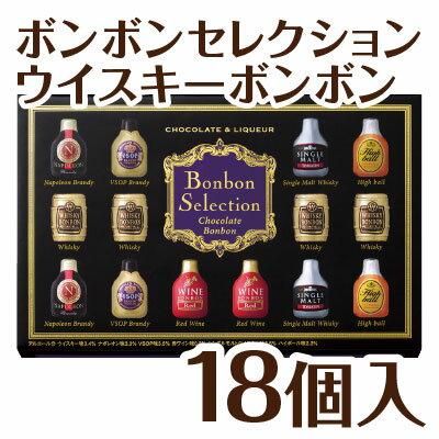 【限定 高級 チョコレート】成人用 贅沢 ボンボンセレクション ウイスキーボンボン 18個入り【458】【あす楽対応】