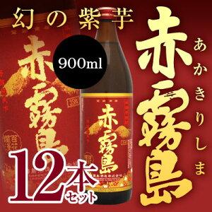 赤霧島 900ml×12本 幻の紫芋 ムラサキマサリ 芋焼酎◆送料無料対象外地域有