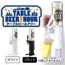 タカラトミーアーツ テーブルビールアワー ホワイト ブラック サーバー
