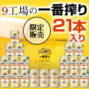 K-NJI5 【地域限定・飲み比べ21本セット】キリン 一番搾り 9工場の一番搾り詰め合わせセット 350ml×21本ビールセット…