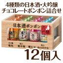【限定 高級 チョコレート】成人用 4種類の日本酒・大吟醸を使用した ロングボンボン 12個入り チョコレートボンボン …