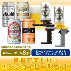 ビールアワー・スタジアム(電池不要) & 選べる ビール飲み比べ8本セット ◆色2種から選べます(ブラックorイエロー)ビール サーバー 家庭用[タカラトミーアーツ]◆送料無料対象外地域有、あす楽対応