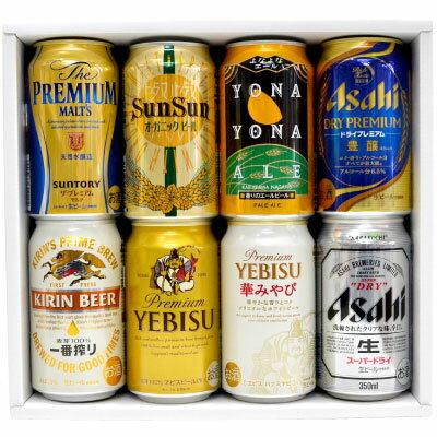 プレミアム・クラフトビール&定番ビール 国産ビール 豪華バラエティ 飲み比べ ビールギフト 8種8本セット [お中元 父の日 ギフト 御中元 内祝 御供]【あす楽対応】