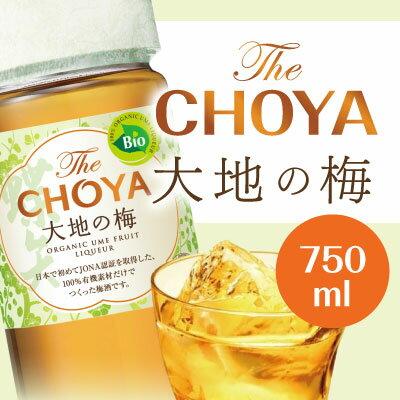 【JONA認証・100%有機素材】The CHOYA 大地の梅 750ml チョーヤ梅酒 有機梅、有機砂糖、有機酒精だけでつくった ザ・チョーヤ オーガニック梅酒【Bio梅酒】、あす楽対応