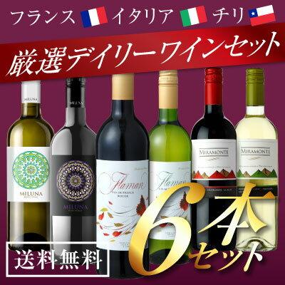 【送料無料】3ヶ国のデイリーワイン飲み比べ 赤白 6本セット 各750ml フランス・イタリア・チリの厳選 デイリーワイン 赤ワイン&白ワイン 【あす楽対応】