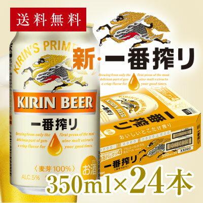 【送料無料】重いビールは通販が便利♪麒麟 キリン新 一番搾り <生>350ml 24本(ケース販売)【あす楽対応】【お歳暮 御歳暮 クリスマス 内祝い ギフト】