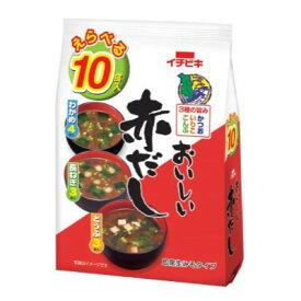 イチビキ おいしい 赤だし 10食入 (味噌汁)即席生みそタイプ防災グッズ、備蓄・非常食用にも・・・
