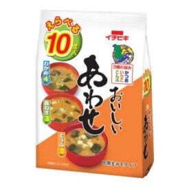 イチビキ おいしい あわせ 10食入 (味噌汁)即席生みそタイプ 防災グッズ、備蓄・非常食用にも・・・