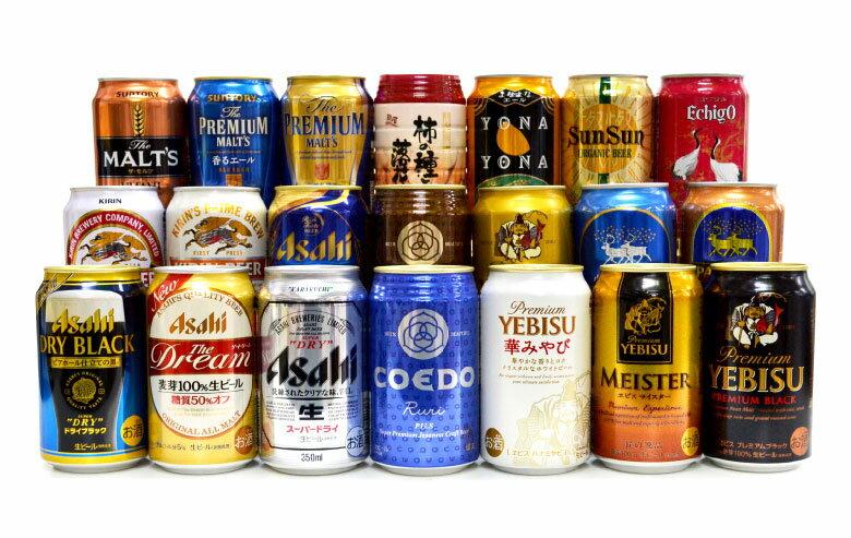 【送料無料】おつまみ1個入りプレミアム・クラフトビール&定番ビール 国産ビール・バラエティ・ 飲み比べビールギフト20種20本セット[お歳暮 御歳暮 クリスマス 内祝い ギフト]【あす楽対応】