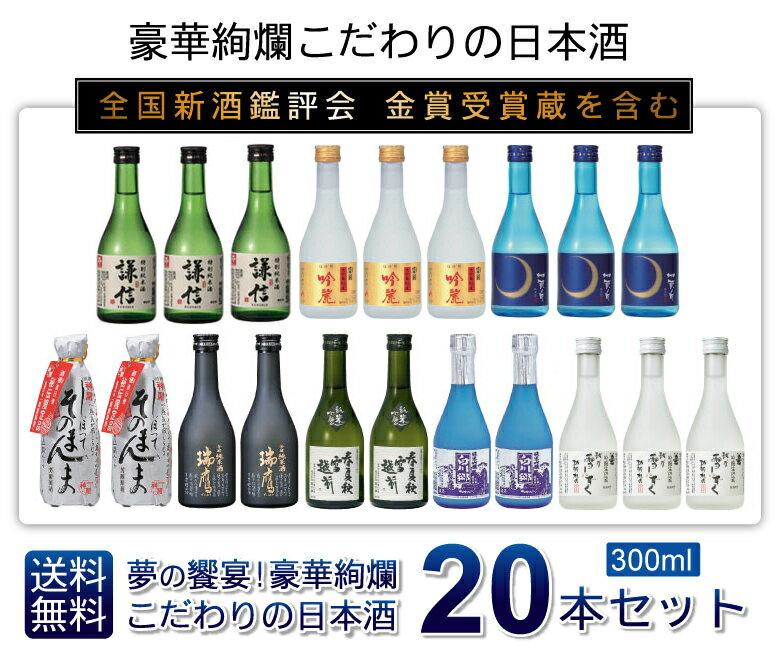 【送料無料・数量限定】【お取り寄せ・地酒】『全国新酒鑑評会 金賞受賞蔵』を含む、豪華絢爛こだわりの日本酒★夢の大饗宴!300ml×20本 お試し 飲み比べセット ※リサイクルBOXの為、ギフト対応できません。ご了承下さい。【zzkvan】