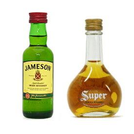 <チョコレート付>ウイスキー プチギフト 選べるカワイイ ミニチュアボトル 50ml ジェムソン or スーパーニッカ <大量 まとめ買い 個包装 小分け> 【ホワイトデー お返し バレンタイン】酒 ミニボトル、あす楽対応