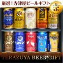 あす楽対応【限定】【送料無料】国産プレミアムビール 豪華10種 飲み比べ ビールギフトセット 厳選 10種 10本×350ml …