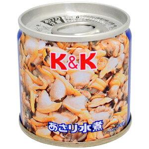K&K あさり水煮 1個 あさりのむき身 缶切り不要 SS2号缶 ミニ缶・缶詰め (固形量50g・内容総量85g)[賞味期限:2022年9月]、あす楽対応