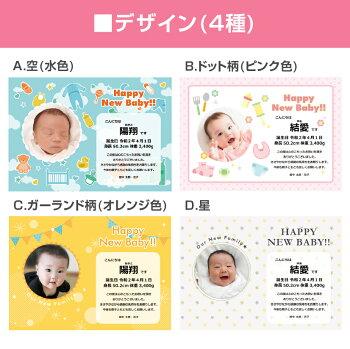 出産内祝い出産報告写真入りメッセージカード1枚【オリジナル命名カード】赤ちゃんお礼お返し顔写真付出産内祝カードフリーメッセージ対応