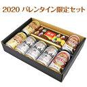 2020 バレンタイン限定セット 選べる ビール・チョコレートボンボン ビール&チョコレート セットビール7本・チョコレ…