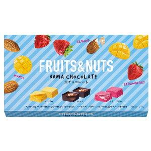 【在庫限り・処分価格】【限定 高級 チョコレート】成人用 フルーツ&ナッツ生チョコレートマンゴー、ナッツ、いちごの生チョコレート詰合せ 18個入り チョコレート 【216】バレンタイン