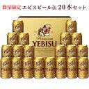 お中元 ギフト お中元 限定 < YE5DTL >エビスビール誕生130年 ラッキーエビス入り エビスビール缶セット 20本 YE5DT…