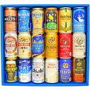 お中元 ギフト クラフトビール&定番ビール 国産ビール 豪華バラエティ 飲み比べ ビールギフト18種18本セット ビール …