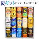 お中元 ギフト 夏ギフト特別仕様対応可 プレミアム・クラフトビール&定番ビール 国産ビール 豪華バラエティ 飲み比べ…