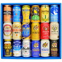 敬老の日 ギフト クラフトビール&定番ビール 国産ビール 豪華バラエティ 飲み比べ ビールギフト18種18本セット ビー…
