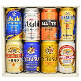 父の日ギフト 実用的 ◆4大国産ビール◆ザ モルツ・エビス入り プレミアム&定番ビール飲み比べ 8種8本 ギフトセット 誕生日プレゼント 内祝 お供 ◆送料無料対象外地域有