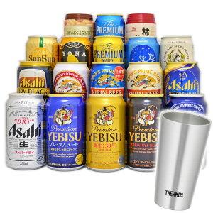 父の日ギフト 早割 クーポン有 実用的 国産ビール16本+おつまみ+サーモス タンブラー THERMOS JDI-300 ビール16種飲み比べギフトセット 真空断熱タンブラー・ビール 【誕生日プレゼント 内祝