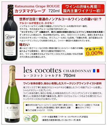 【送料無料】大人気!お酒じゃないワイン!ノンアルコールワイン赤白5本セットワイン風味はそのまま!お酒じゃないワインライフ♪