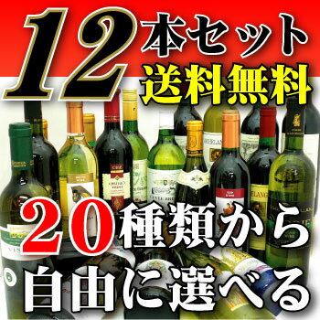 ☆世界のワイン20種類から選べる12本で送料無料!!1本あたり640円(税別)選んでも良し!!おまかせでもOK!!