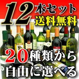 世界のワイン20種類から選べる☆12本 選んでも良し!!おまかせでもOK!! ◆送料無料対象外地域有★マルキ・ドゥ・ベランシェル赤・白は終売の為、同タイプのバロン・ディスティニー赤・白に変更となります。