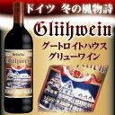 ドイツ ホットワイン甘口【 赤 】グートロイトハウス グリューワイン 1本 Glühwein Mulled wine Hot wine