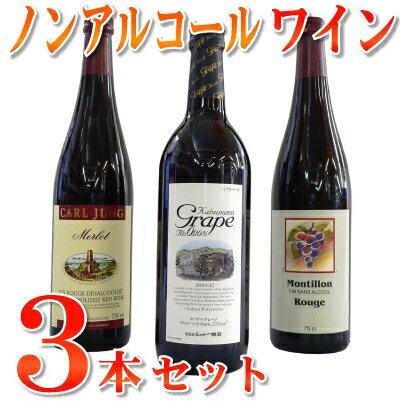 大人気!お酒じゃないワイン!ノンアルコール赤ワイン 3本セットワイン風味はそのまま!お酒じゃないワインライフ♪♪0.00% カツヌマグレープ