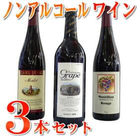 大人気!お酒じゃないワイン! ノンアルコール赤ワイン 3本セット ワイン風味はそのまま! ノンアルコールワイン お酒じゃないワインライフ 0.00% カツヌマグレープ 、あす楽対応