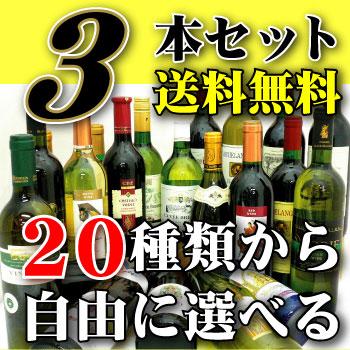 ☆世界のワイン20種類から選べる3本で送料無料!!1本あたり885円(税別)選んでも良し!!おまかせでもOK!!