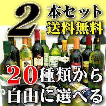 ☆世界のワイン20種類から 選べる2本で送料無料!! 1本あたり 999円(税別)選んでも良し!!おまかせでもOK!! ●只今、マルキ・ドゥ・ベランシェル赤 輸入元の在庫切れにより、バロン・デスティニー赤に変更。