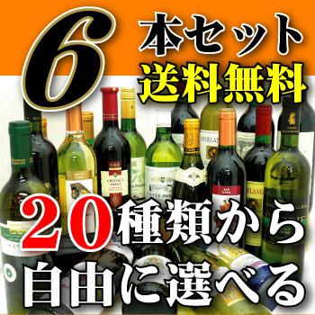 世界のワイン20種類から選べる6本 選んでも良し!!おまかせでもOK!! ◆送料無料対象外地域有